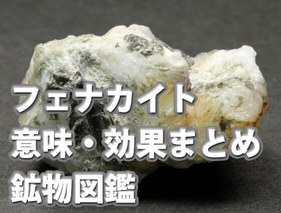 vghbjn 1 - フェナカイト【意味・効果・体験談まとめ】 2020年版鉱物図鑑 |パワーストーン・天然石
