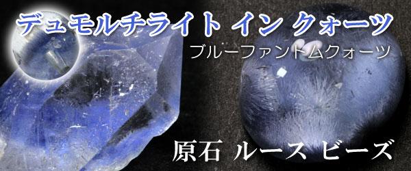 dhumorche - デュモルチェライトインクォーツ【意味・効果・商品】2020年版  パワーストーン・天然石
