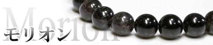 Morion b 700 2 - モリオン=黒水晶の効果と意味について|2019年版【パワーストーン専門家監修】