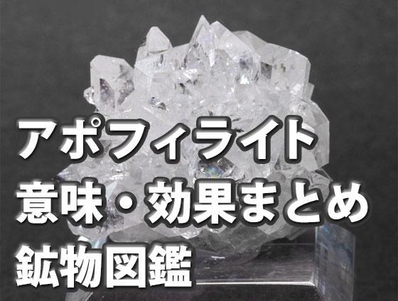gjbhnj - アポフィライト【原石・意味・効果・販売】2019年版 鉱物図鑑 | パワーストーン・天然石