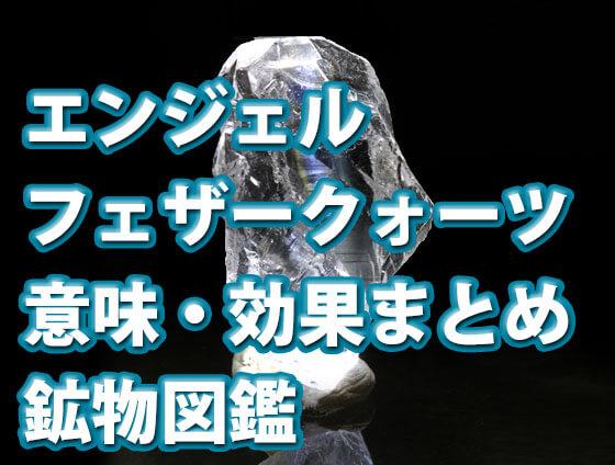 cfgvhbjnm - 【超貴重】エンジェルラダークォーツのまとめ | パワーストーン・天然石