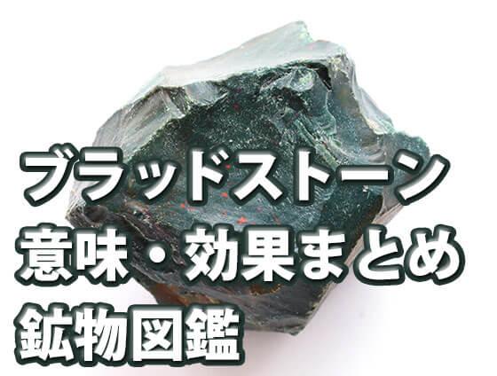 ブラッドストーン【勇気と叡智の石】意味・効果・浄化方法(5つのまとめ)鉱物図鑑