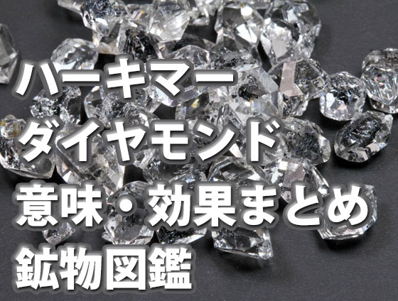 gyhujk - ハーキマーダイヤモンド【意味・効果まとめ】2021年版 |パワーストーン・天然石