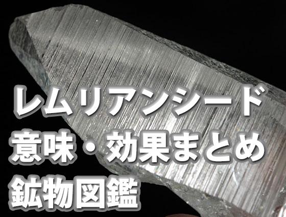 f 007 - レムリアンシード水晶【意味・効果まとめ】鉱物図鑑2020年版 |パワーストーン・天然石