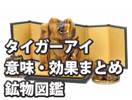 12345fgdn - タイガーアイ(虎目石)【意味・効果まとめ】2021年版鉱物図鑑 |パワーストーン・天然石