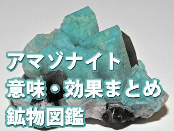 f 009 - アマゾナイト【希望の石】2019年版 | 意味・効果・浄化方法(7つのまとめ)鉱物図鑑