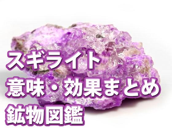 gyuhjk - スギライト【意味・効果・浄化方法・相性】2021年版 |パワーストーン・天然石