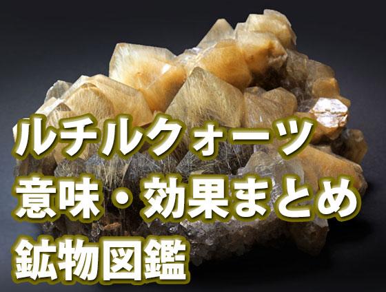 f 006 - ルチルクォーツ【効果・意味など】について2021年版|パワーストーン・天然石