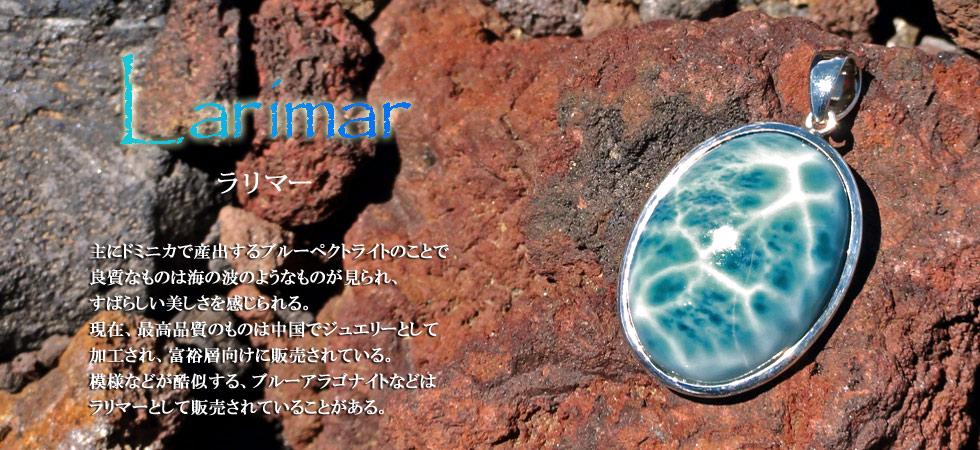 rarima java1 - ラリマーとは【ブレスレット・意味・効果】2021年版|パワーストーン・天然石
