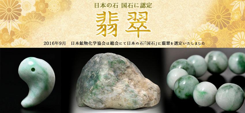 hisui bana - 翡翠(ひすい)の色と意味について|2021年版【パワーストーン専門家監修】