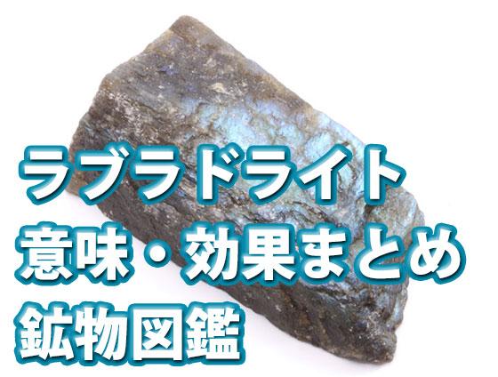 yguhijok - ラブラドライト【意味・効果】2021年版 |パワーストーン・天然石