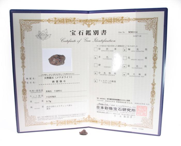 ギベオン隕石 偽物の見分け方・意味・効果・販売