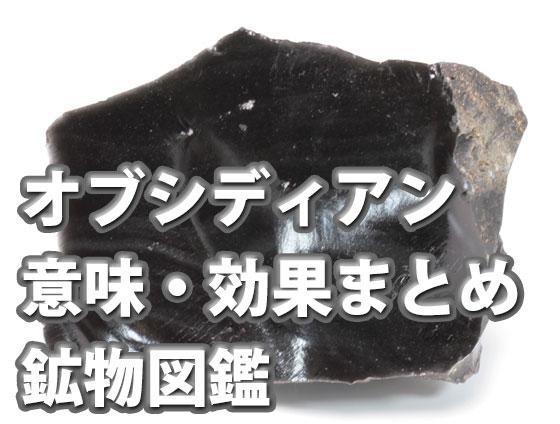 f 004 - モリオン=黒水晶の効果と意味について|2019年版【パワーストーン専門家監修】