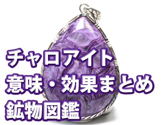 tguyh - チャロアイトとは【意味・効果など】|パワーストーン・天然石