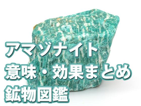 vghbjn - アマゾナイト 意味・効果・浄化方法(7つのまとめ)鉱物図鑑|パワーストーン/天然石