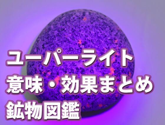 asdafsdg - ユーパーライトの意味・効果とは?日本での販売価格も徹底解説!