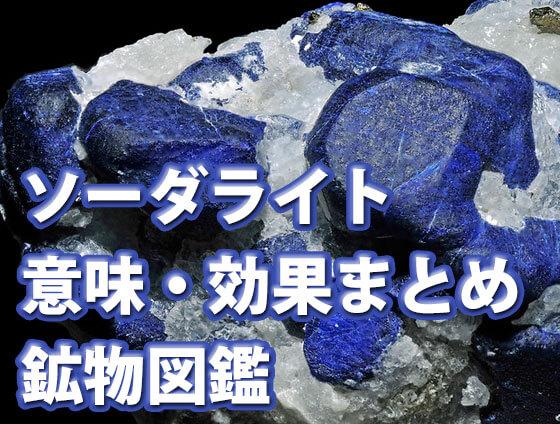 fdghj - ソーダライトの意味・効果・誕生石・浄化方法を徹底解説【パワーストーン専門家監修】