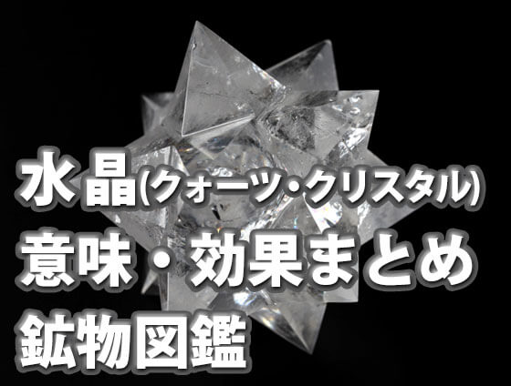 vbhんm - 水晶(クリスタル・クォーツ)の意味・効果とは?【パワーストーン専門家監修】