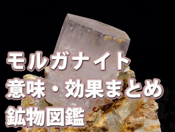 vgbhjn - モルガナイトの意味・効果とは?石言葉や相性の良い石の組み合わせも解説