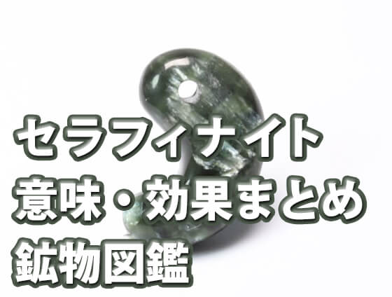 vgjhbjn - 【2021年版】セラフィナイトの意味・効果とは?|パワーストーン・天然石