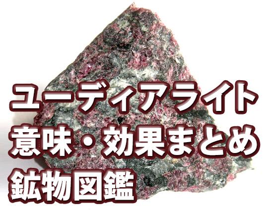 hbjn - ユーディアライトの意味・効果とは?石言葉や他の石との相性も解説