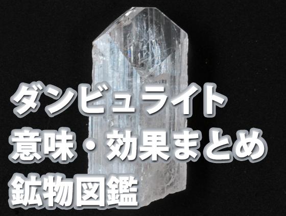 cfgvbhjn - ダンビュライトの意味・効果とは?石言葉や浄化方法も解説します