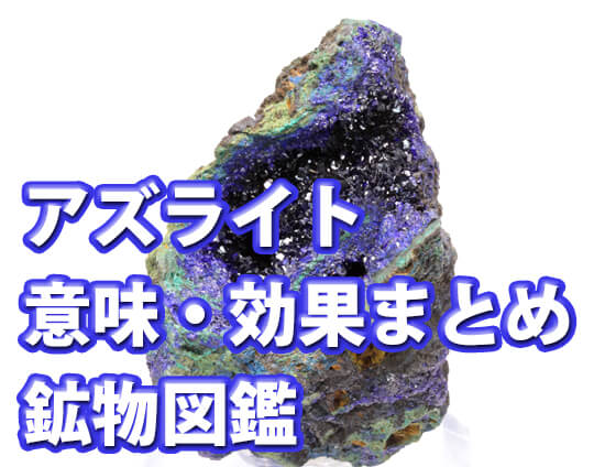dfcgvhbjn - アズライトの意味・効果とは?浄化方法や価格、他の石との相性も解説