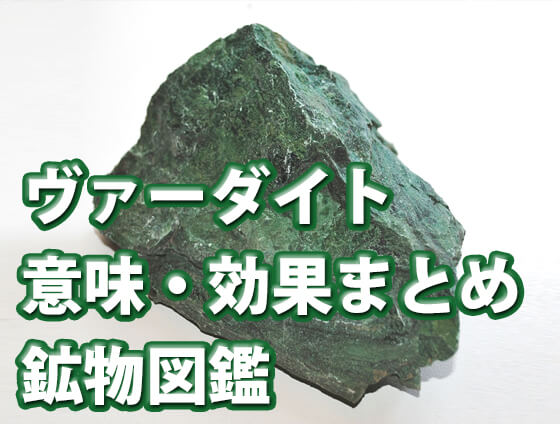 fcgvbhjn - ヴァーダイトの石が持つ意味・効果とは?石言葉や他の石との相性も解説