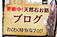 更新中!天然石お話ブログわくわく語る特別なブログ