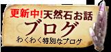 更新中!天然石お話ブログ わくわく特別なブログ