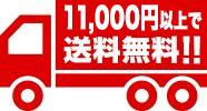 1回のご注文が商品代金10800円以上ご注文で送料は無料です。