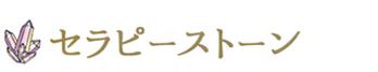 Therapy stone(セラピーストーン)
