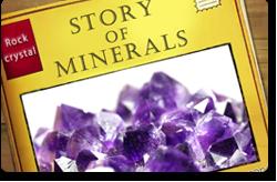 鉱物の動画を楽しむ