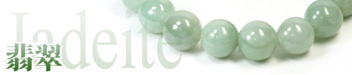 Jadeite b 700 - 翡翠(ひすい)の色と意味について|2019年版【パワーストーン専門家監修】