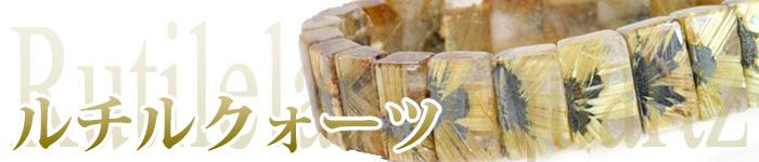 Rutilelated b 700 - ギベオン隕石【偽物の見分け方・意味・効果・販売】鉱物図鑑2020年版 |パワーストーン・天然石